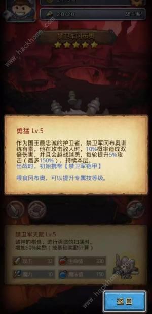 不思议迷宫禁卫军冈布奥技能属性及获取详解图片2
