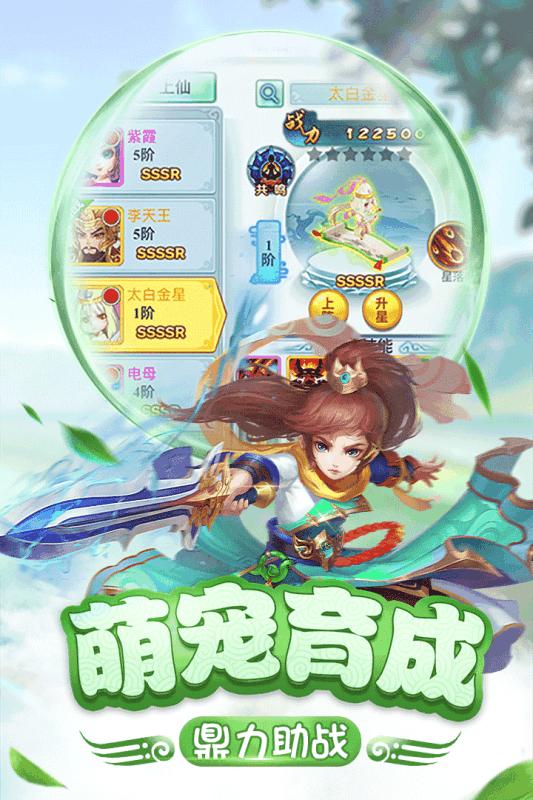仙灵正传官方网站下载游戏图3: