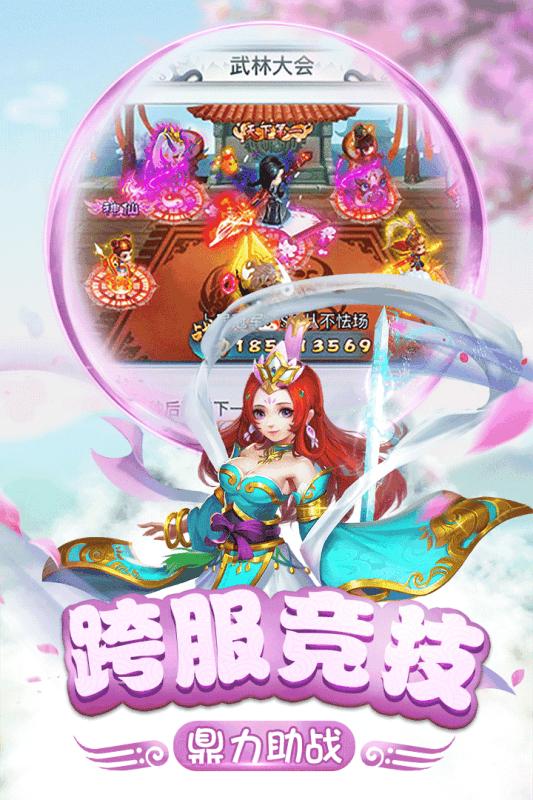 仙灵正传官方网站下载游戏图1: