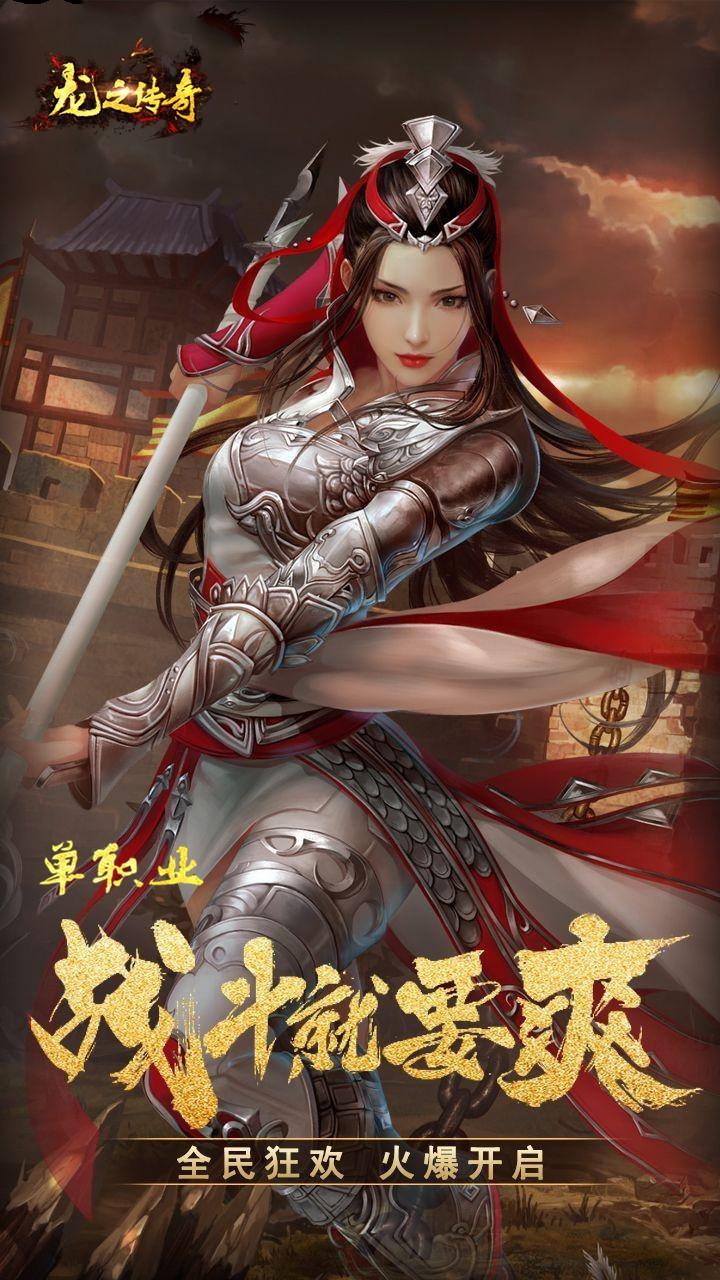 龙之传奇官方网站IOS版图2: