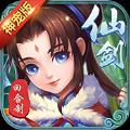 仙剑客栈神宠版官方游戏下载 v1.0