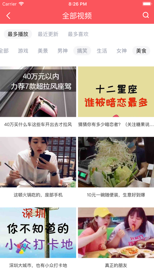 小辣椒视频app下载官方软件图2: