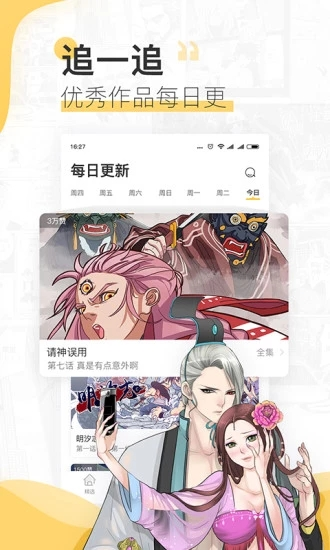宜搜漫画免费版app下载图2: