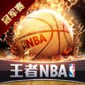 王者NBA冠军赛官方版