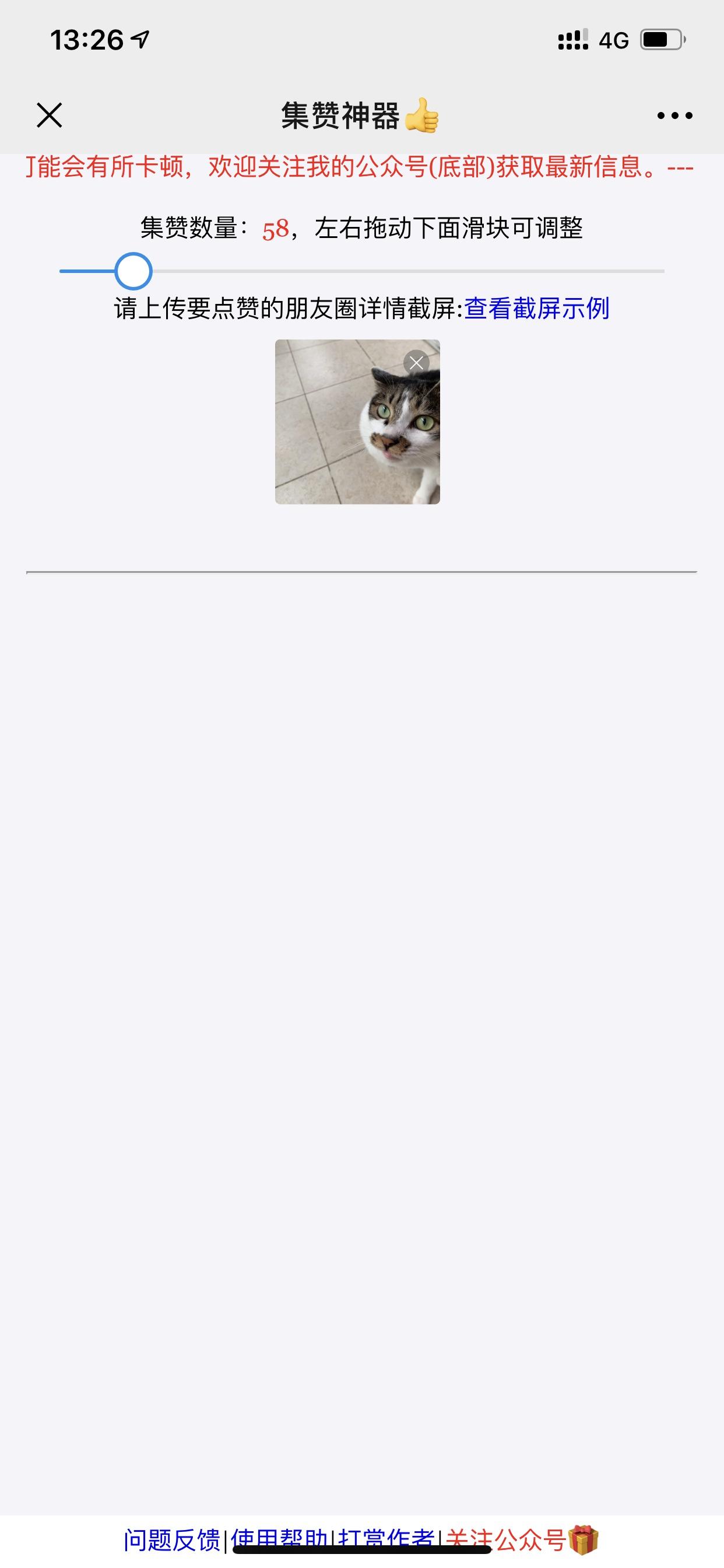微信朋友圈点赞生成器免费版软件app图1: