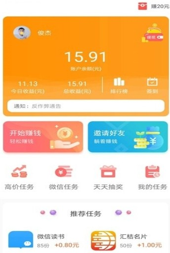 小米商店手工达人之家app软件图1: