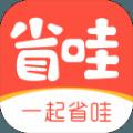 省哇优惠券app软件下载 v2.8.5