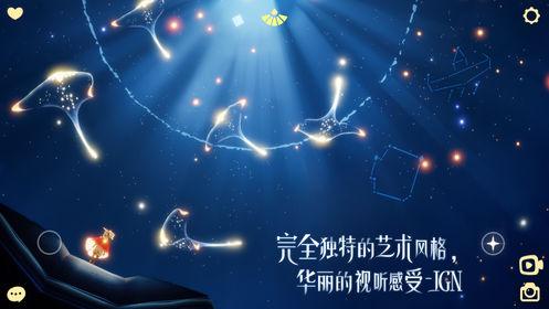 Sky光遇国际服官网公测版apk下载图2: