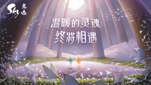 Sky光遇国际服官网公测版apk下载图片1