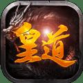 皇道官方最新版游戏下载 v0.2.1.0