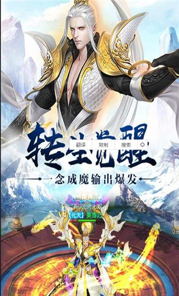 御剑天涯手游官网最新版下载图2: