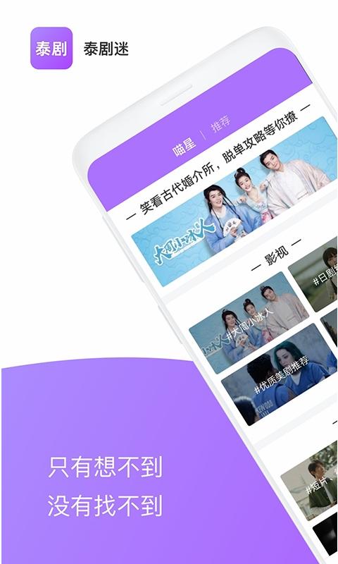 泰剧迷官方app下载手机版图1: