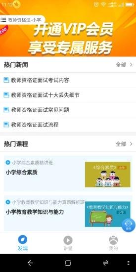 2020河南省中小学继续教育网登录入口教师版图1: