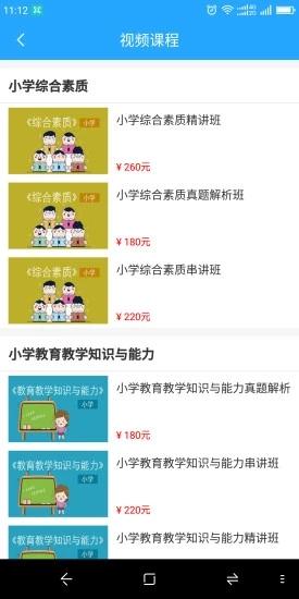 2020河南省中小学继续教育网登录入口教师版图片1