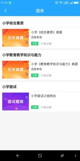 2020河南省中小学继续教育网登录入口教师版图3: