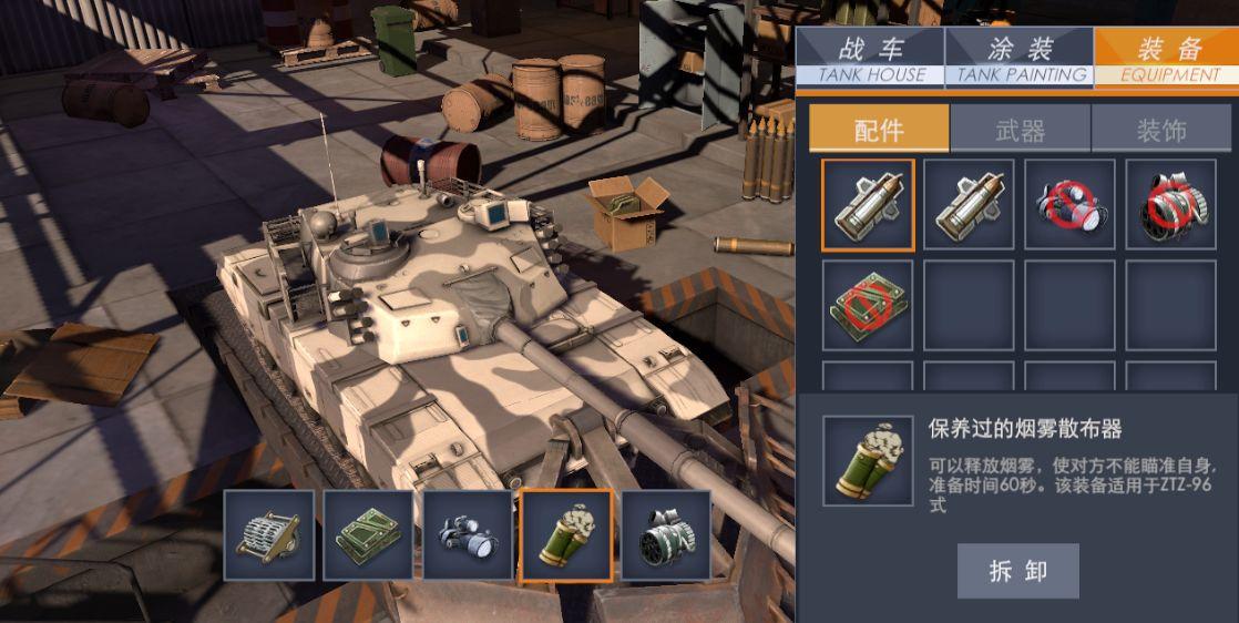 坦克竞赛攻略大全 新手坦克改装技巧[多图]