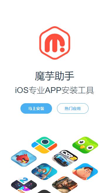 魔芋助手ios苹果版官网免费图3: