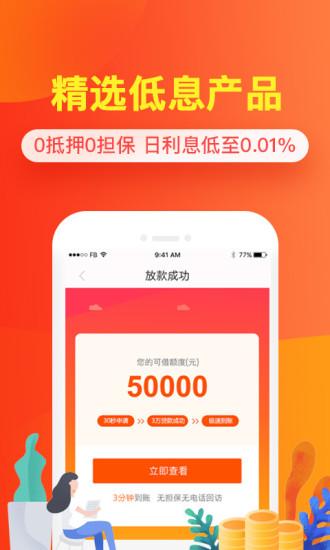 五星钱包贷款app官方版口子地址图2:
