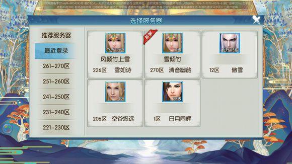 诛仙手游6月27日更新公告 新增花朝踏青会活动、稀有福袋限时上架[多图]