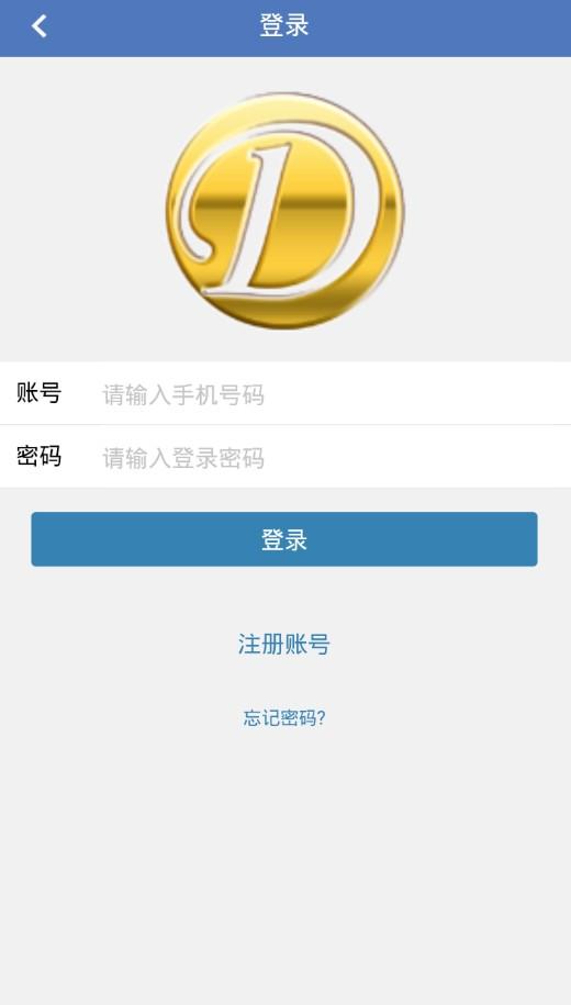 道普金服官方版app下载图片1
