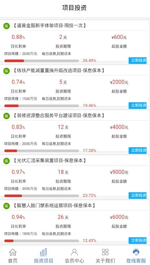 道普金服官方版app下载图3: