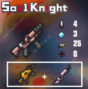 元气骑士武器合成配方大全 所有武器组合属性总汇图片3