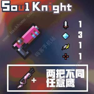 元气骑士武器合成配方大全 所有武器组合属性总汇图片5
