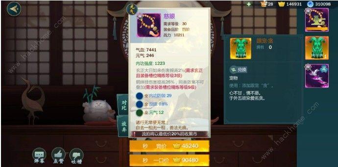 剑网3指尖江湖橙武怎么做 橙武材料制作流程[视频][多图]图片3