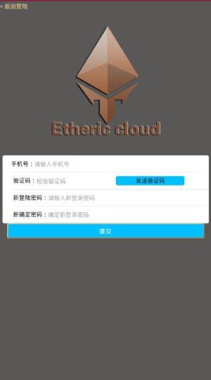 ETY以太云app图2