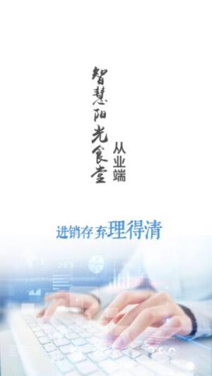 阳光食堂智慧平台图3