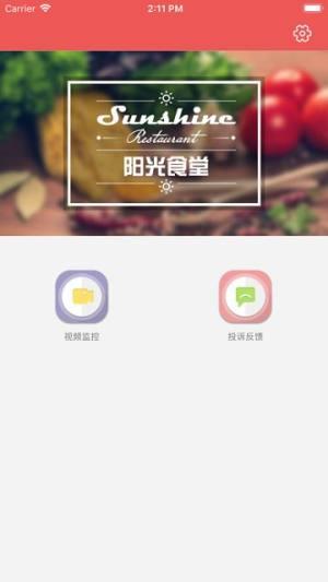 阳光食堂智慧平台图2