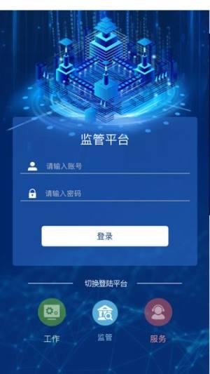 阳光食堂智慧平台管理平台登入app下载图片1