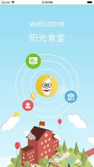 阳光食堂智慧平台图1
