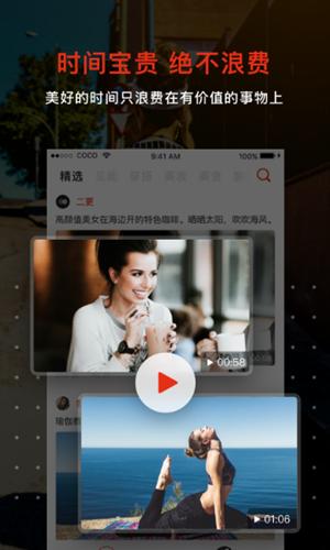 最新小优视频app2.12升级版软件下载图3: