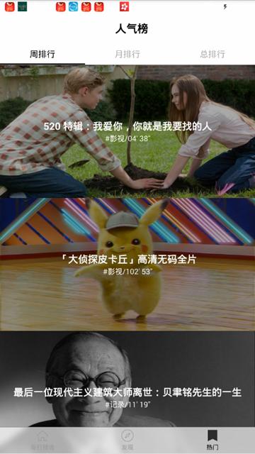 小优视频app安卓版为爱而生下载图1: