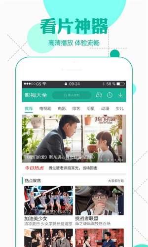 掌上视界官网vip卡app安卓手机下载图片1