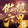 古剑仙域傲视六界最新版安卓游戏下载 v3.3001.11