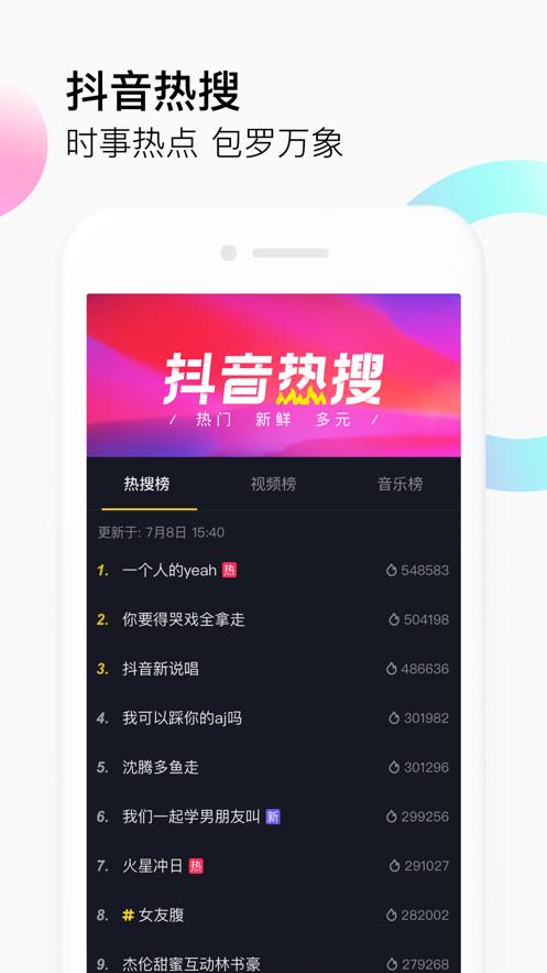 抖音火山版2021新版下载安装app官方图2: