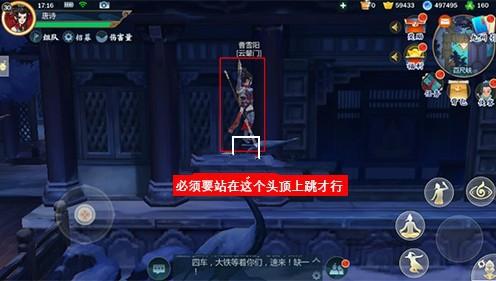 剑网3指尖江湖百尺峡房顶怎么跳 百尺峡房顶跳上去方法[多图]