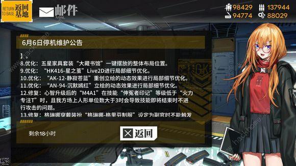 少女前线6月6日更新公告 瓦尔哈拉备战补给活动开启[视频][多图]图片1
