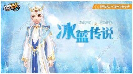QQ飞车手游冰蓝传说多少钱出 冰蓝传说最低花费价格[视频][多图]图片3