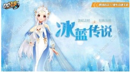 QQ飞车手游冰蓝传说多少钱出 冰蓝传说最低花费价格[视频][多图]图片2