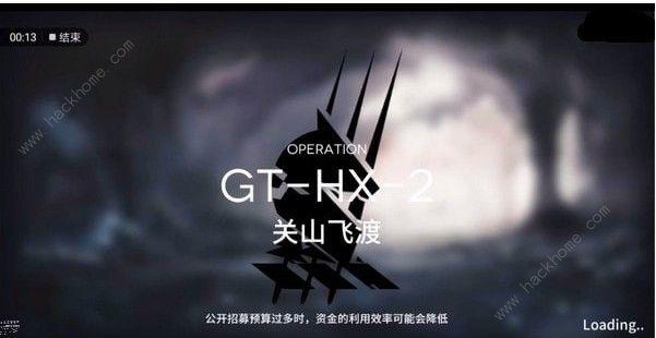 明日方舟GT-HX-2怎么过 GT-HX-2三星通关攻略[视频][多图]图片1