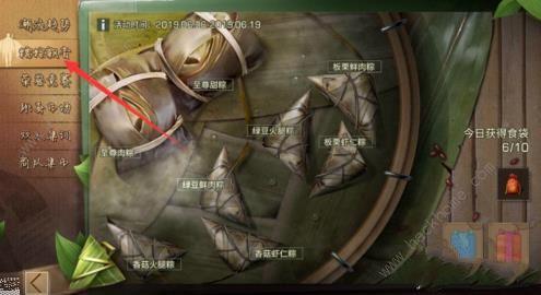 明日之后至尊甜粽怎么做 至尊粽子制作方法详解[视频][多图]图片2
