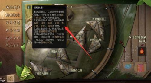 明日之后至尊甜粽怎么做 至尊粽子制作方法详解[视频][多图]图片3
