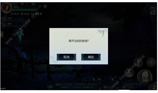 剑网3指尖江湖副本怎么退出 副本中途退出方法[视频][多图]图片3