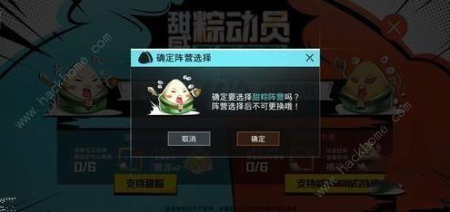 和平精英甜咸粽投票活动地址及奖励详解[视频][多图]图片3