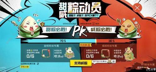 和平精英甜咸粽投票活动地址及奖励详解[视频][多图]图片4
