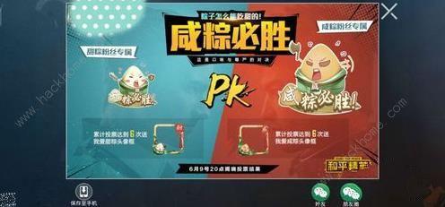 和平精英甜咸粽投票活动地址及奖励详解[视频][多图]图片5