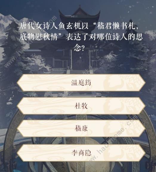 遇见逆水寒枫叶探索奇遇攻略 枫叶题目答案大全[视频][多图]图片2